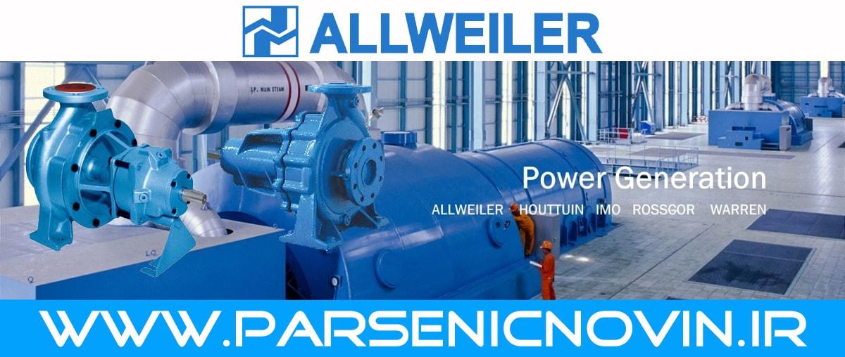allweiler.de  - معرفی و فروش محصولات برند آلوایلر (Allweiler)