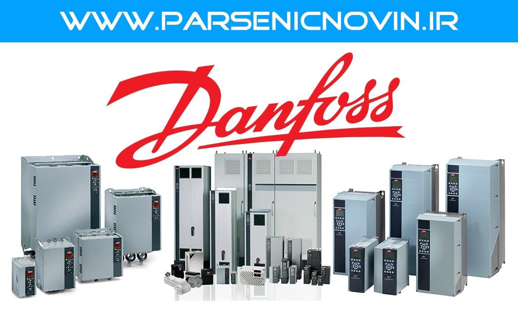 danfoss.com  - معرفی و فروش محصولات برند دانفوس (Danfoss)