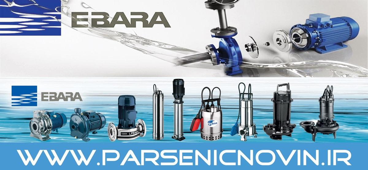 ebara.co .jp  - معرفی و فروش محصولات برند ابارا (Ebara)