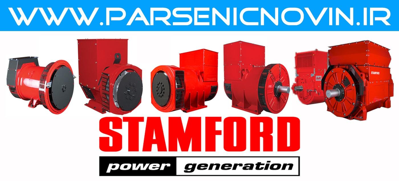 stamford avk.com  - معرفی و فروش محصولات برند استمفورد (Stamford)