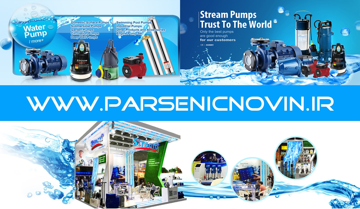 streampumps.com  - معرفی و فروش محصولات برند استریم (Stream)