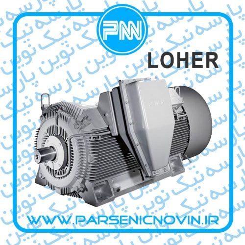 الکتروموتور ضد انفجار loher