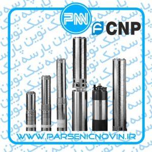 پمپ شناور سی ان پی CNP