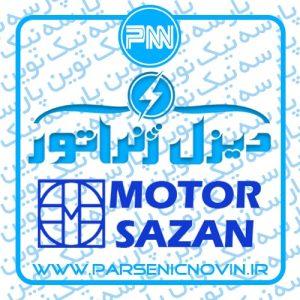دیزل ژنراتور موتورسازان Motorsazan