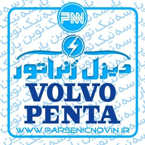 دیزل ژنراتور ولوو پنتا Volvo Penta