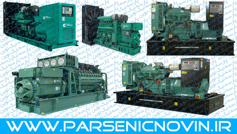 ژنراتور کامینز Cummins Diesel Generator - دیزل ژنراتور کامینز Cummins