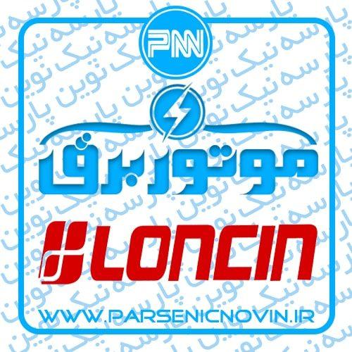 موتور برق لانسين Loncin