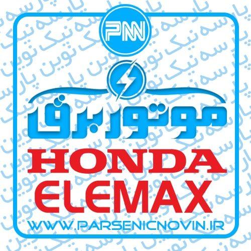 موتور برق هوندا المکس Honda Elemax