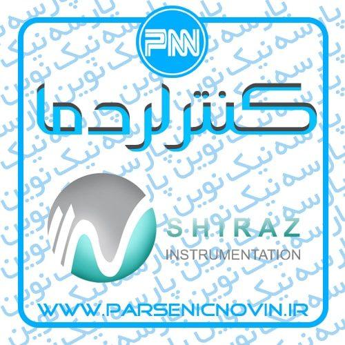 کنترلر دما شیراز Shiraz